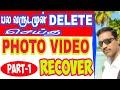 download lagu      HOW TO RECOVER DELETE PHOTO VIDEO. PART -1    gratis