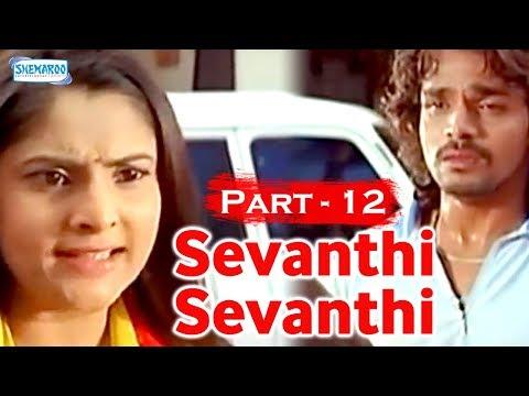Ramya Hot Kannada Movie - Sevanthi Sevanthi - Part 12 Of 16 video
