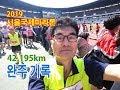 2019서울국제동아마라톤 완주기록 박종선 환갑기념 마라톤완주