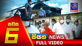 Siyatha News | 06.00 PM | 30 - 05 - 2020
