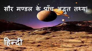 सौर मंडल के पाँच अदभुत तथ्य| 5 Interesting facts about our solar system.
