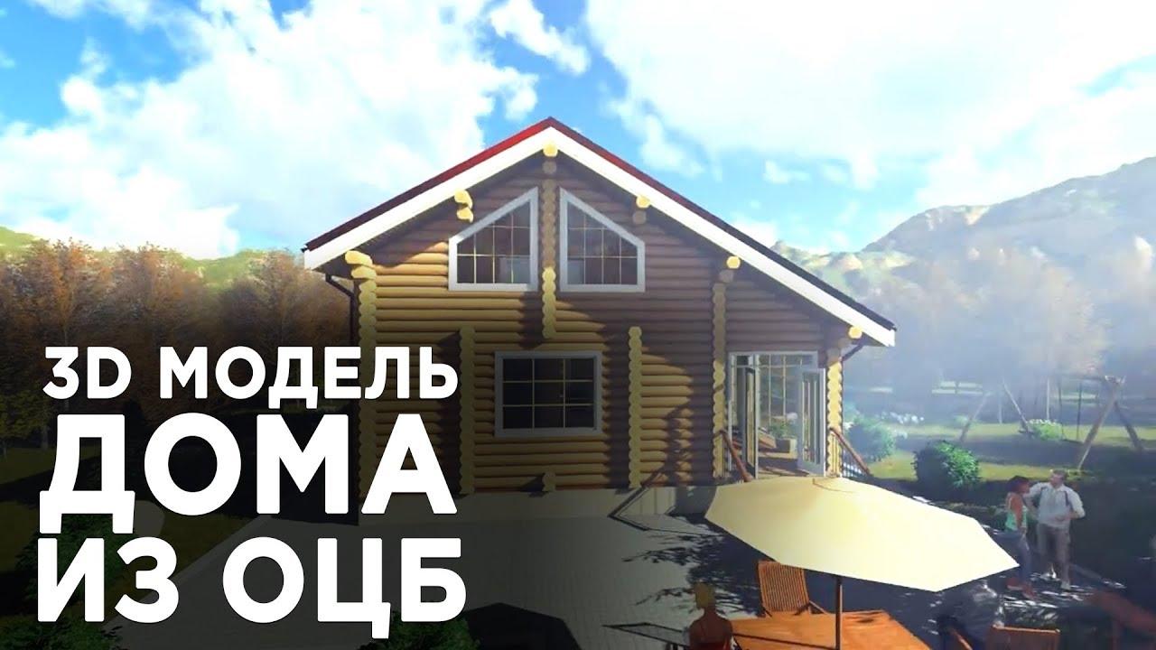 Проект двухэтажного дома из ОЦБ для постоянного проживания