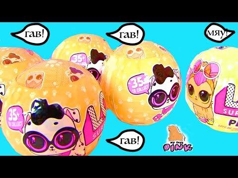 #ПИТОМЦЫ ЛОЛ 2 ВОЛНА 3 СЕРИЯ! КОНКУРС! СЮРПРИЗ ШАРИКИ ЛОЛ! Видео для Детей | My Toys Pink