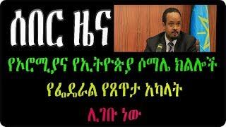 Ethiopia : ሰበር ዜና የኦሮሚያና የኢትዮጵያ ሶማሌ ክልሎች የፌዴራል የጸጥታ ወታደሮች ሊገቡ ነው