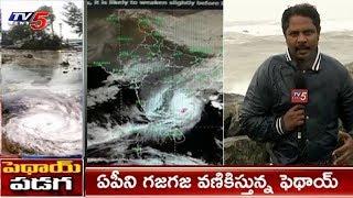 భీకరంగా ఎగిసిపడుతున్న అలలు | Cyclone Phethai Live Updates | West Godavari | Machilipatnam
