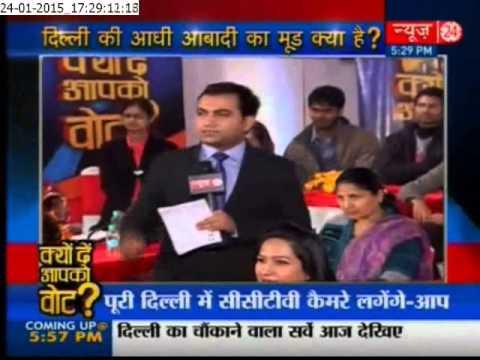 Delhi Polls 2015: Kyon De Aapko Vote-(24/01/2015)