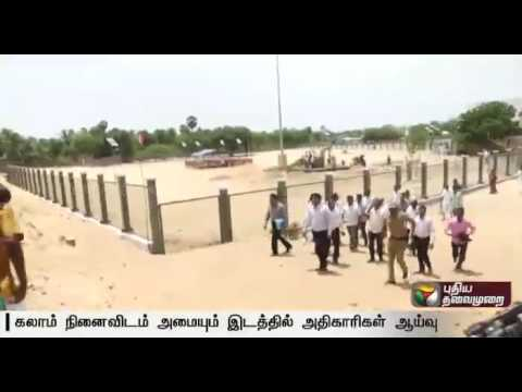 Abdul Kalam's Memorial : Secretary, revenue department, TN government inspects site with officials