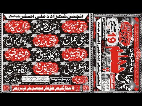 ???? Live Majlis | 19 Safar 2019 | Chakori Sher Ghazi Gujrat ( www.Gujratazadari.com )