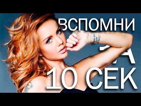 ВСПОМНИ ХИТ ЗА 10 СЕК // ИГРА #1