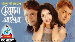 Harun Kisinger - Seyana Maiya সেয়ানা মাইয়া - Bangla Comedy