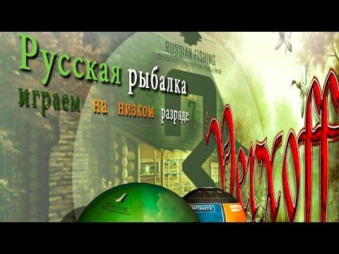 Игра Русская рыбалка 3 7