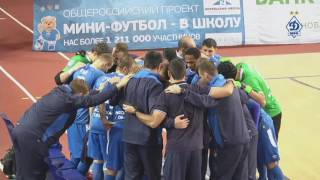 Динамо М : ЗИК-УрФУ