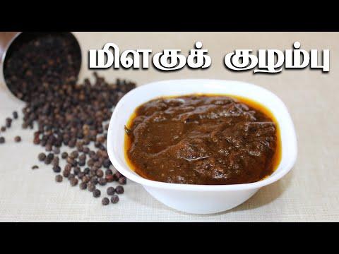 Milagu Kulambu Recipe  in Tamil   Milagu Kuzhambu   Pepper curry in Tamil   Periya Amma Samayal