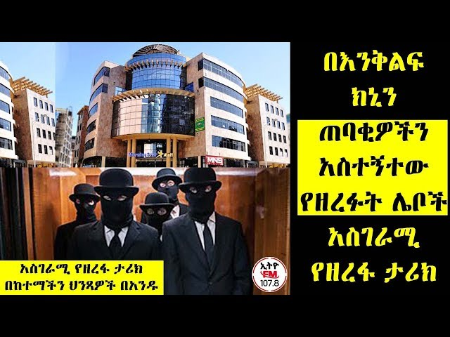 Tadias Addis Host Seifu interview with CEO of Morning Star Building