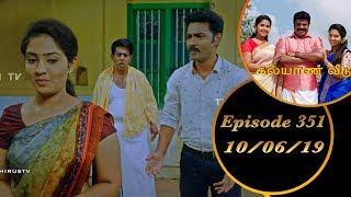 Kalyana Veedu | Tamil Serial | Episode 351 | 10/06/19 |Sun Tv |Thiru Tv