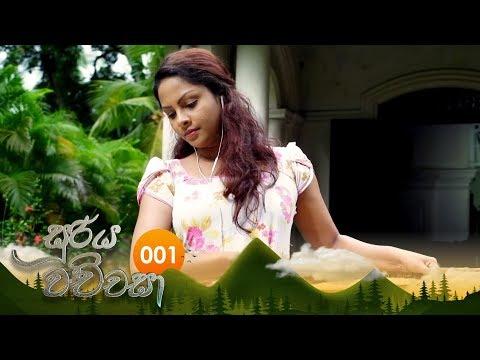 Sooriya Wachchasa 1
