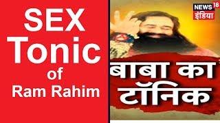 Sex Tonic of Ram Rahim | बाबा का सेक्स टॉनिक | News18 India
