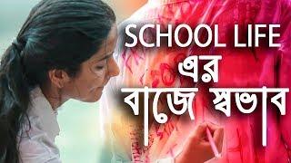 Baje Shobhab - Remake | school love story : version 2.0 | bangla new song 2018