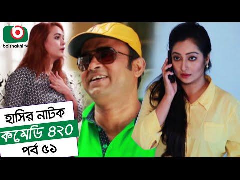 Dom Fatano Hashir Natok - Comedy 420   EP - 51   Mir Sabbir, Ahona, Siddik