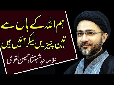 Hum Allah k Ghr sw 3 Chezey lekar aye hain by Allama Syed Shahenshah Hussain Naqvi