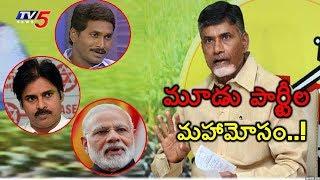 మూడు పార్టీల మహామోసం..! | Chandrababu Comments On Aviswasa Teermanam