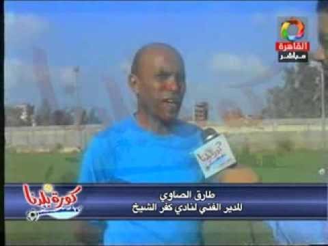 كورة بلدنا ترصد إستعدادات كفر الشيخ للممتاز ب - إبراهيم القلشي