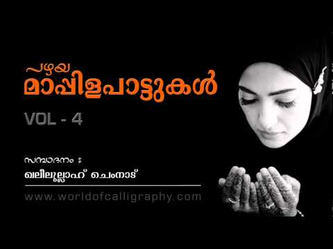Old Mappila Pattukal - Vol - 4 video