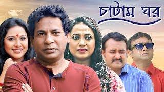 Chatam Ghor-চাটাম ঘর   Ep 15   Mosharraf, A.K.M Hasan, Shamim Zaman, Nadia, Jui   BanglaVision Natok