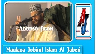 Maulana Mufti Jahirul Islam Al Jaberi New Bangla Waz Pur Guyala bazar osmani nogor sylhet