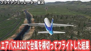 エアバスA320で台風を横切ってフライトした結果 【フライトシミュレーター】