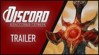 [RU/ENG] Class Discord Servers Trailer | Avengers: Infinity War Style