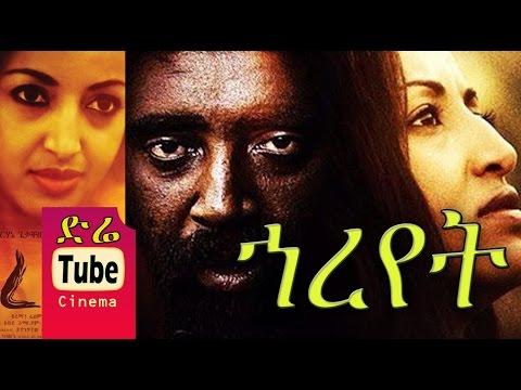 Hareyet ኀረየት - New! Ethiopian Movies 2015 - Full