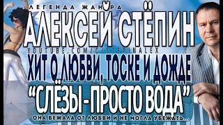 Алексей Степин - Слёзы просто вода