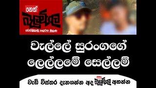 Balumgala 27-11-2017 Lellame Sellama