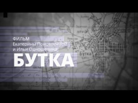 ЧЕЛОВЕК НА КАРТЕ | Бутка: жизнь в родном селе Бориса Ельцина