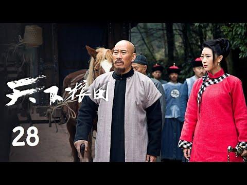 陸劇-天下糧田-EP 28