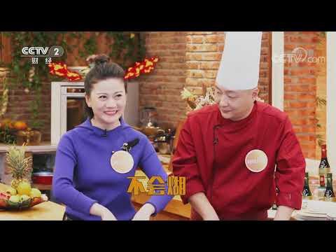 陸綜-回家吃飯-20200109  五彩素鳝鱼 干烧鱼腐