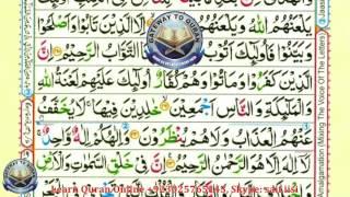 Reading Holy Quran Part 15 Al-Baqarah 158-164 Para 2