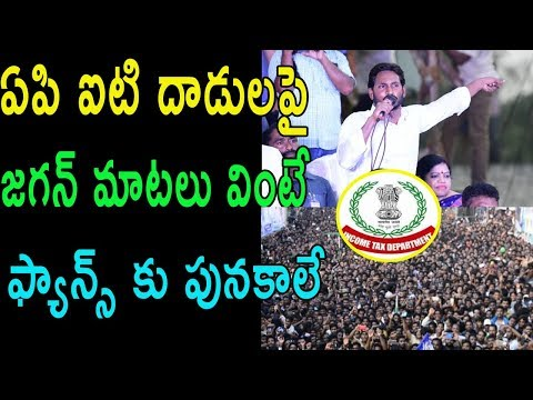Ys Jagan Comments on Income Tax Ride In Andra Pradesh |Cinema Politics