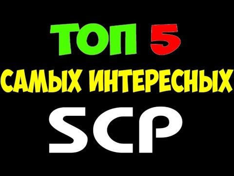 Топ 5 самых интересных SCP в игре