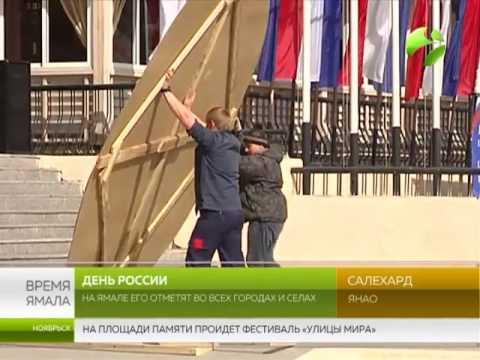 День России сегодня отмечают  во всех городах и селах Ямала