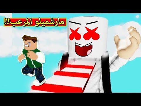 الهروب من مارشميلو المرعب فى لعبة roblox !! 😲🔥