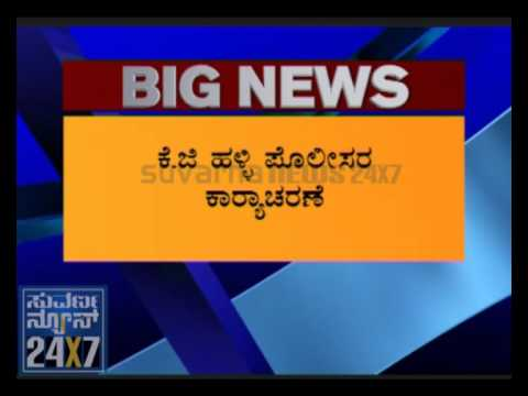 Suvarna News - Another Sex Racket Busted In Bangalore video
