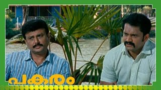 Pakaram - Malayalam Full Movie - Pakaram - 19 Out Of 33 [HD]