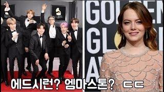 할리우드 스타가 BTS 팬클럽 아미에 가입해서 난리남