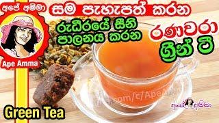Herbal Green tea by Apé Amma
