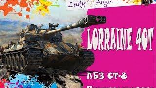 Lorraine 40 t, делаю ЛБЗ СТ-8 Противостояние на Об. 260