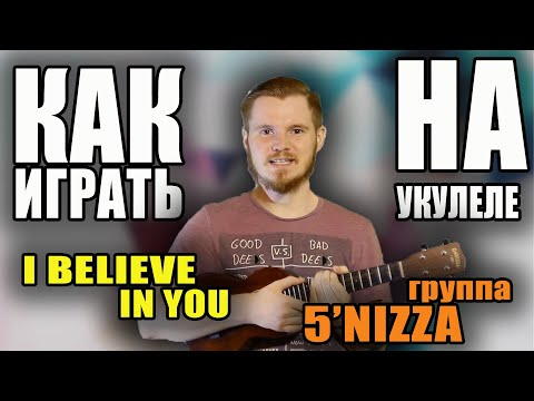 5nizza - I BELIEVE IN YOU ( Укулеле)