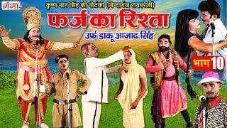 कृष्ण भान सिंह की नौटंकी - फर्ज़ का रिश्ता (भाग - 10) - Bhojpuri New Nach Program 2019