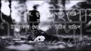Shimul Mustapha   Ami Ki Rokom Bhabe ,facebook.com/DanptheAmi